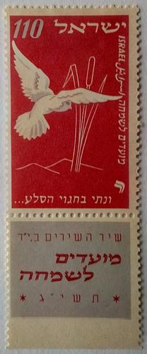 Israel. serie: año nuevo judio de 5713. año: 1952.
