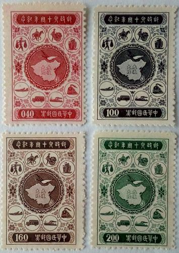 Taiwan. serie: 60 aniversario del servicio postal. año